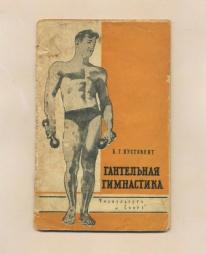 Гантельная гимнастика евгения сандова картинки
