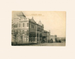 Хабаровск.The Officer Messand Muceum at Khabarovsk. Японское издание. До 1922 г.