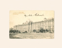 Хабаровск. The Military Preparatory School at Khabarovsk. Японское издание.